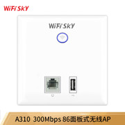 WIFISKY WS-A310 300M86式无线入墙面板AP酒店WIFI覆盖认证营销 300MBPS