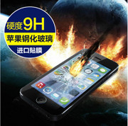 FANCY IPHONESE/5S/5C/6/6S/6PLUS超薄钢化玻璃膜防爆膜